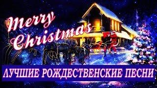 РОЖДЕСТВЕНСКИЕ ПЕСНИ Популярные новогодние песни Best Merry Christmass songs БЕЗ  РЕКЛАМЫ!