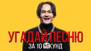 УГАДАЙ ПЕСНЮ ЗА 10 СЕКУНД | РУССКИЕ ХИТЫ 2019 | #27