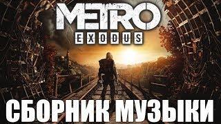 Metro: Exodus - Все саундтреки (OST)