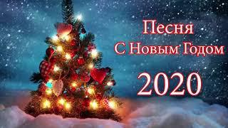 Вот это песни! Зима 2020 СБОРНИК New.