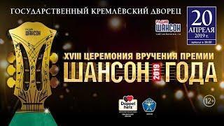 ШАНСОН ГОДА 2019 Полная версия в самом высоком качестве Русские песни