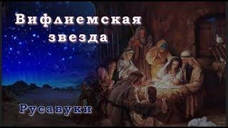 Вифлиемская звезда - ( КАРАОКЕ) Русавуки - Христианские Рождественские Песни