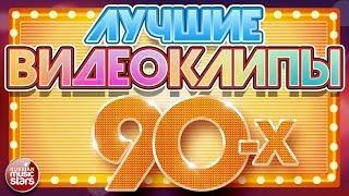 ЛУЧШИЕ ВИДЕОКЛИПЫ 90-х ЛЮБИМЫЕ ЗВЕЗДЫ ЛЮБИМЫЕ ХИТЫ Русские клипы
