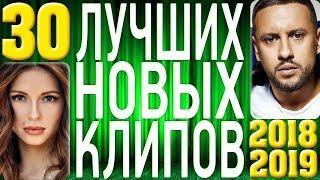 ТОП 30 ЛУЧШИХ НОВЫХ КЛИПОВ 2018-2019 Самые горячие видео страны Главные русские хиты