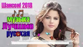 Шикарные песни шансон! 2018 и 2019 Лучшие песен русские Новинка Шансона! 2018 !!! Послушайте...