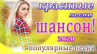 Душевный шансон о жизни 2020