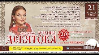 """Юбилейный концерт Марины Девятовой в Государственном Кремлевском дворце """"20 лет вместе с вами"""""""