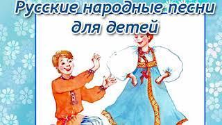 ДЕТСКИЕ ПЕСЕНКИ РУССКИЕ СБОРНИК - Русские Народные Песни для Детей и Взрослых #песни