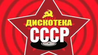 Песни СССР о любви