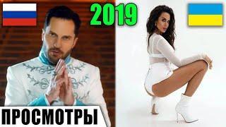 ТОП 50 русских и украинских песен 2019 ПО ПРОСМОТРАМ