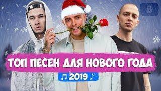 ТОП ПЕСЕН НА НОВЫЙ ГОД 2019 /ЛУЧШИЕ ПЕСНИ НА НГ