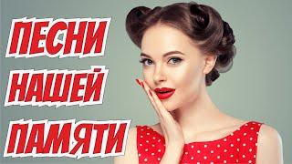 ПЕСНИ НАШЕЙ ПАМЯТИ Песни 60, 70, 80 х годов Любимые советские хиты Попурри