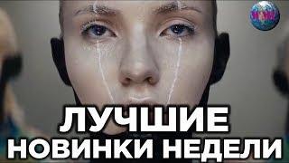 ЛУЧШИЕ ПЕСНИ НЕДЕЛИ СУПЕРНОВИНКИ РУССКИЕ и ЗАРУБЕЖНЫЕ ПЕСНИ НЕДЕЛИ - 26 сентября 2018