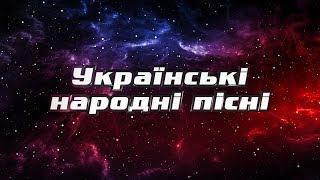 Украинские народные песни на проекте Голос Страны Песни Народные песни Онлайн