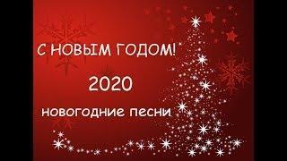 НОВОГОДНИЙ СБОРНИК! Лучшие новогодние песни на Новый год 2020 !