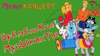 Сборник Мультконцерт  Детские песни из мультфильмов (Бременские Музыканты) HD