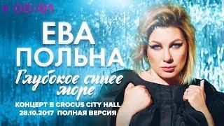 Ева Польна - Глубокое синее море - Концерт в Crocus City Hall 28 10 2017 - Полная версия