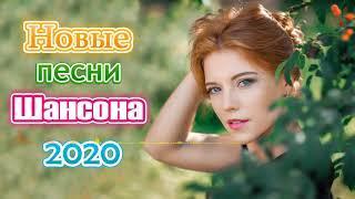 Лучшие песни года - Новинка Шансона! 2020 - Нереально красивый Шансон - Послушайте!!!