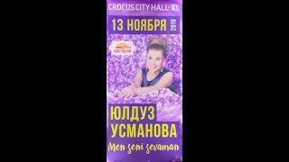 4K Концерт Юлдуз Усмановой в Крокус Сити Холле 13.11.2019.г