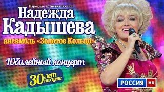 """Юбилейный концерт Надежды Кадышевой и ансамбль """"Золотое кольцо"""" 30 лет на сцене"""