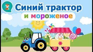 Синий Трактор и Мороженое, Детские песни, мультики для детей 0+ Акуленок и Топ Тип Топ!