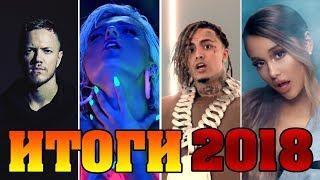 ГЛАВНЫЕ ЗАРУБЕЖНЫЕ ХИТЫ 2018 ГОДА ЛУЧШИЕ ЗАРУБЕЖНЫЕ ПЕСНИ 2018 ГОДА\ИТОГИ 2018 ГОДА