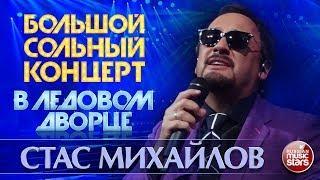 СТАС МИХАЙЛОВ БОЛЬШОЙ КОНЦЕРТ В ЛЕДОВОМ ДВОРЦЕ ВСЕ ХИТЫ