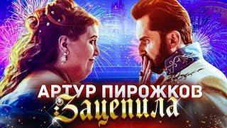 Артур Пирожков Зацепила (Премьера клипа 2019) Русские клипы