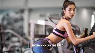 РУССКИЕ ХИТЫ 2020 НОВИНКИ МУЗЫКИ 2020 Клубная Музыка 2020 Russian Club Music