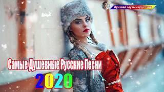 Зажигательные песни - Самый танцевальный сборник в машину - ТОП 30 ШАНСОН 2020!