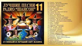 ЛУЧШИЕ ПЕСНИ РАДИО ШАНСОН 2019 Хороший шансон Лучшие танцевальные песни