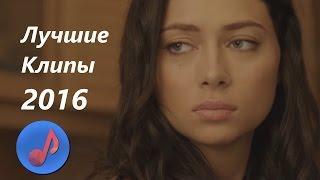 ЛУЧШИЕ КЛИПЫ И ПЕСНИ 2016 Видео Клипы Русские клипы Смотреть Слушать онлайн
