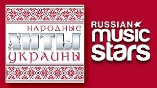 УКРАИНСКИЕ НАРОДНЫЕ ПЕСНИ / FOLK HITS OF UKRAINE