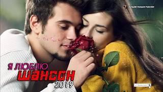 Шансона 2020 Новинка | Лучшие песни года - Нереально красивый Шансон!!Все Хиты!!