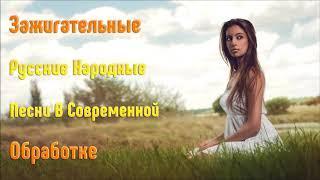НАРОДНЫЕ ПЕСНИ Зажигательные Русские В современной обработке Сборник 2018