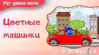 «Цветные машинки». Песни для детей. Развивающие музыкальные мультфильмы. Мария Шаро