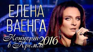Концерт в Кремле (2016) ЕЛЕНА ВАЕНГА Песни Видео Музыка Концерты Песни бесплатно