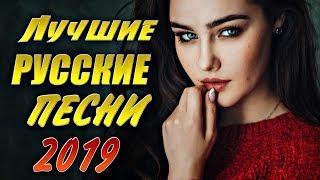 ШАНСОН 2019  КРАСИВЫЕ РУССКИЕ ПЕСНИ ШАНСОНА 2019 СБОРНИК Russian Music 2019