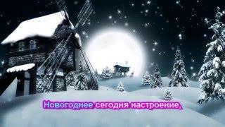 Песня Снегурочки Новогоднее сегодня настроение Новогодние песни Новогоднее караоке