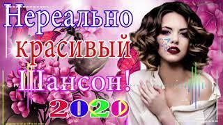Сборник Русский Шансон Лучшие Песни года! 2020 песни Новинка апрель 2020  Нереально красивый Шансо