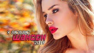 Шансона 2019 - Вот это Сборник Обалденные красивые песни для души Октябрь 2019