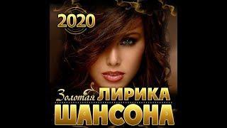 Золотая лирика шансона 2020
