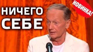 """Михаил Задорнов Концерт """"Ничего себе!"""" Видео Онлайн"""
