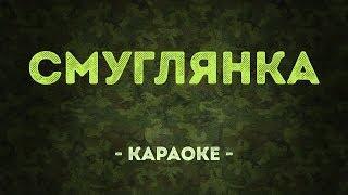 Смуглянка / Военные песни (Караоке)