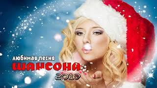 Новогодняя - КЛАССНАЯ РУССКАЯ МУЗЫКА - сборник песен на Новый 2020 год
