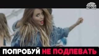 ПОПРОБУЙ НЕ ПОДПЕВАТЬ |IF YOU SING YOU LOSE( на русском) РУССКИЕ ПЕСНИ