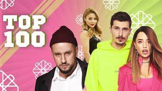 ТОП 100 - УКРАИНСКИЕ ПЕСНИ - 2019 ГОДА - 1 ЧАСТЬ | УКРАЇНСЬКІ ПІСНІ | МУЗЫКА | МУЗИКА | TOP SONGS