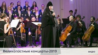 Великопостные концерты 2019
