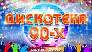 СУПЕР ДИСКОТЕКА 90-х Песни Музыка Хиты 90-х Русские песни