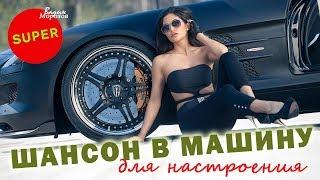 ХОРОШИЙ ШАНСОН В МАШИНУ 2019 Душевные песни шансона о любви Красивые песни шансона